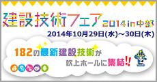 建設技術フェア2014in中部 2014年10月29日(水)~30日(木)